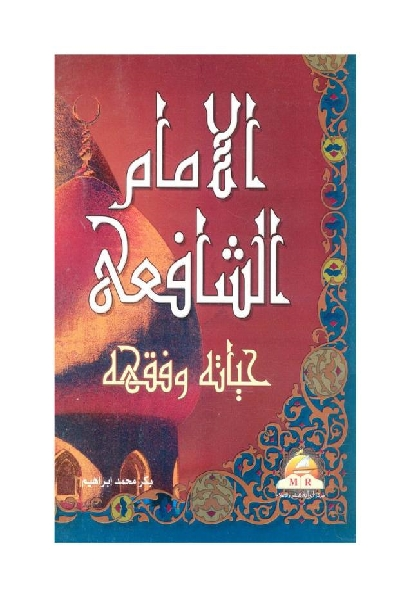 b40b4 b4a0122 0000 - تحميل كتاب الامام الشافعي حياته وفقهه pdf لـ بكر محمد إبراهيم