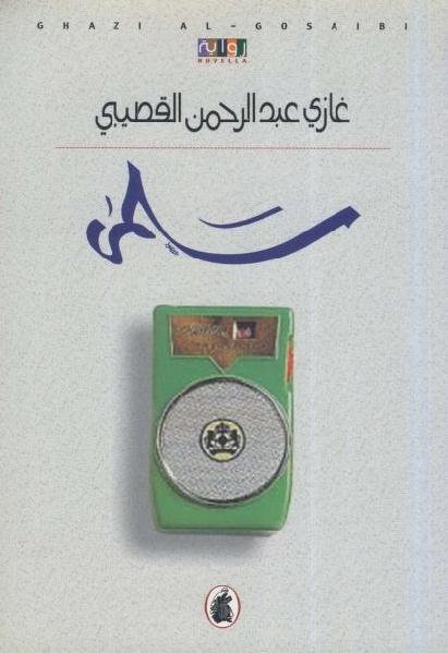 b4abb book1 13385 0000 - سلمى - رواية pdf _ غازي عبد الرحمن القصيبي