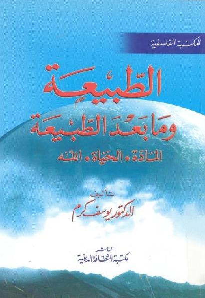 b86ca altabiha amaba3d 0000 - تحميل كتاب الطبيعة ومابعد الطبيعة المادة.الحياة. الله pdf لـ الدكتور يوسف كرم