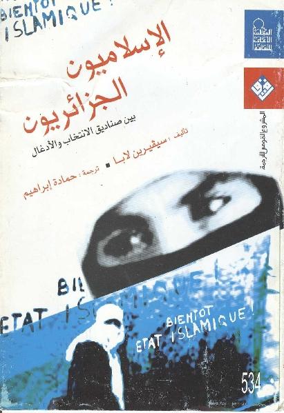 bb1c0 0 - تحميل كتاب الإسلاميون الجزائريون بين صناديق الانتخاب والأدغال pdf لـ سيفرين لابا