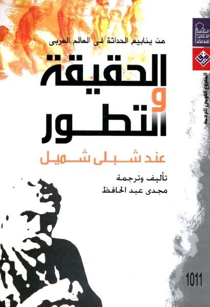 d34aa capture5 1 - الحقيقة والتطور عند شبلي شميل pdf _ مجدي عبد الحافظ