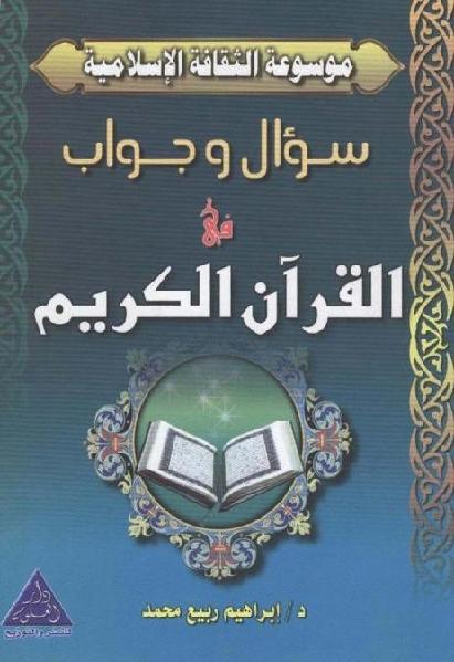 d7f7d b4a0052 0000 - تحميل كتاب سؤال وجواب في القرآن الكريم pdf لـ إبراهيم ربيع محمد