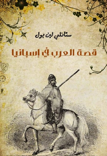 dab88 qisat arab 0000 - تحميل كتاب قصة العرب في إسبانيا pdf لـ ستانلي لين بول