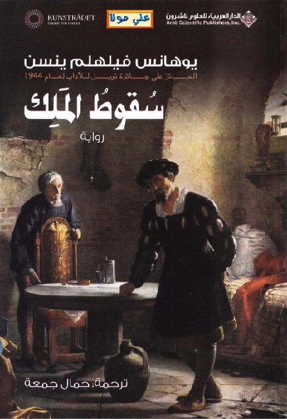 dd07d book1 10347 0000 - سقوط الملك - رواية pdf _ يوهانس فيلهلم ينسن