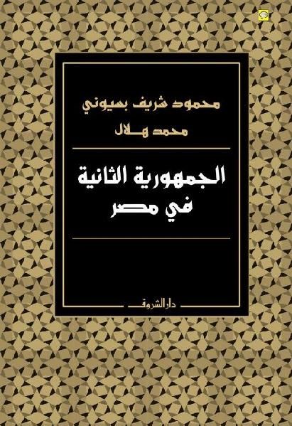 deaae republicii 0000 - تحميل كتاب الجمهورية الثانية في مصر pdf لـ محمود شريف بسيوني ومحمد هلال