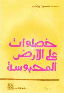 dfe1a book1 10307 0000 - خطوات على الأرض المحبوسة -رواية pdf _ محمد حسين يونس