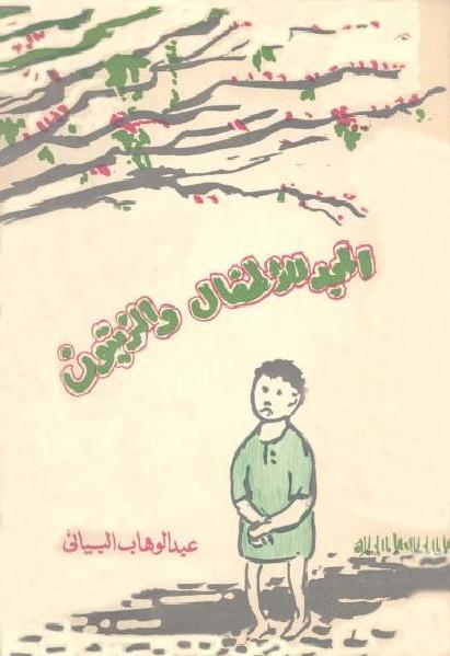 e6054 almajd 0000 - المجد للأطفال والزيتون pdf- عبد الوهاب البياتي