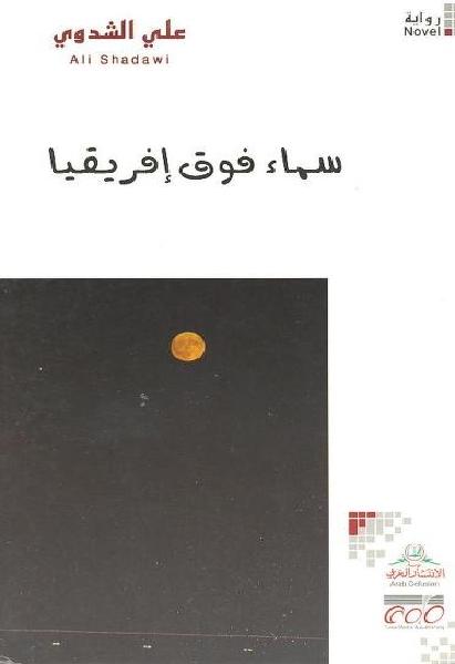 ee8fa book1 13164 0000 - سماء فوق إفريقيا- رواية pdf _ علي الشدوي