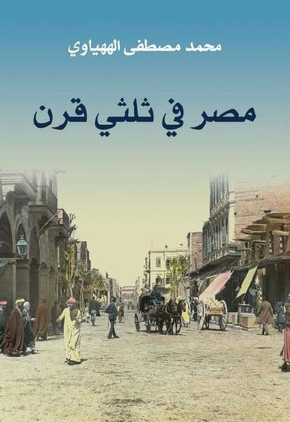 ef05e msrfi thulthqarn 0000 - مصر في ثلثي قرن pdf - محمد مصطفى الههياوي