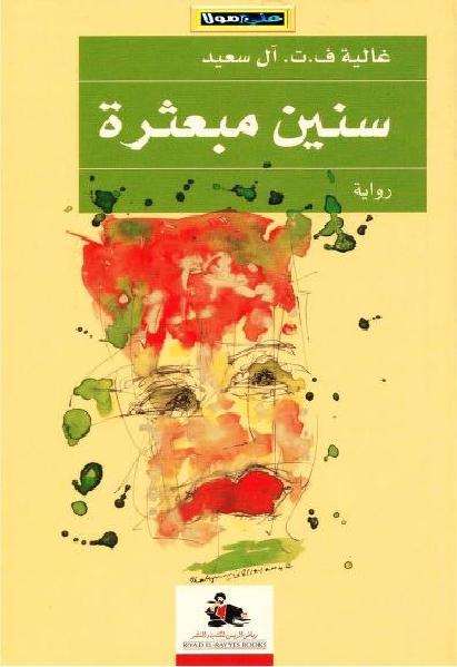 f1808 book1 7677 0000 - سنين مبعثرة -رواية pdf _ غالية ف.ت. آل سعيد