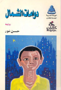 f2e74 book1 14839 0000 - دوامات الشمال - رواية pdf _ حسن نور