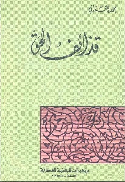 f8304 002 - تحميل كتاب قذائف الحق pdf لـ محمد الغزالي