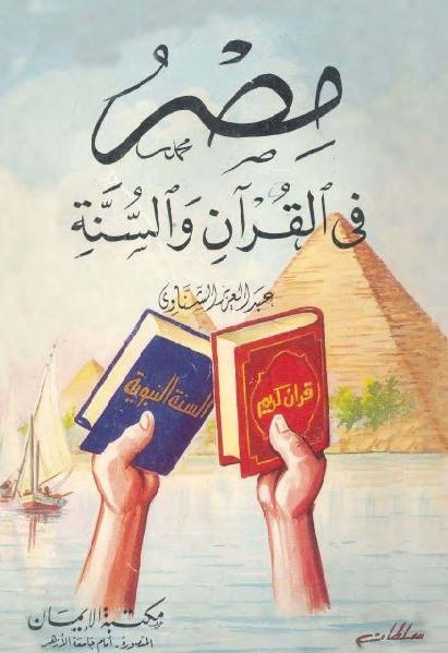 fc324 capture5 - تحميل كتاب مصر في القرآن والسنة pdf لـ عبد العزيز الشناوي
