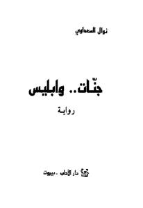 14cf5 book1 7649 0001 - تحميل كتاب جنات.. وابليس -رواية pdf لـ نوال السعداوي