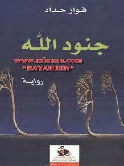 36360 book1 7016 0000 411x550 - تحميل كتاب جنود الله -رواية pdf لـ فواز حداد