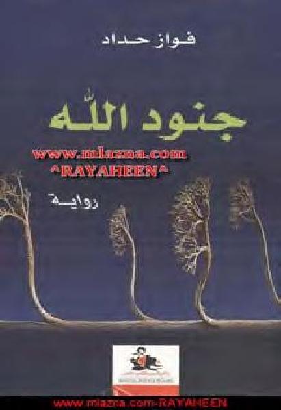 36360 book1 7016 0000 - تحميل كتاب جنود الله -رواية pdf لـ فواز حداد