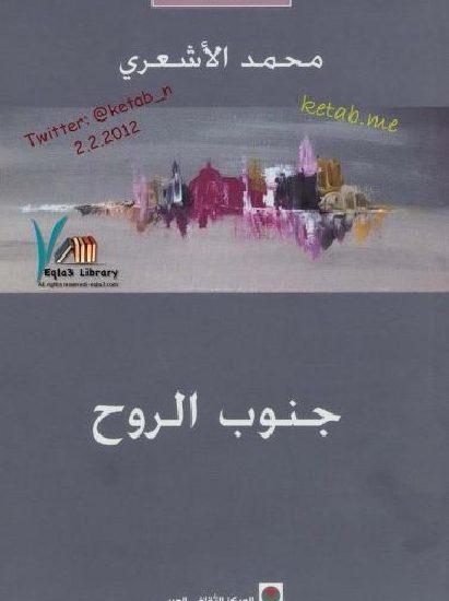36897 book1 14132 0000 411x550 - تحميل كتاب جنوب الروح - رواية pdf لـ محمد الأشعري