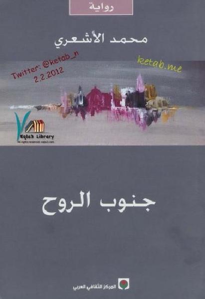 36897 book1 14132 0000 - تحميل كتاب جنوب الروح - رواية pdf لـ محمد الأشعري