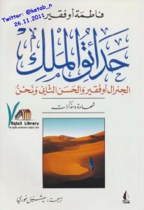 45781 book1 12785 0000 - حدائق الملك الجنرال أوفقير والحسن الثاني ونحن pdf _ فاطمة أوفقير