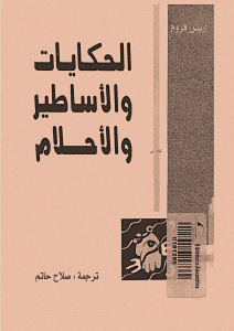 594d7 pages2bde2bd8a7d984d8add983d8a7d98ad8a7d8aa2bd988d8a7d984d8a7d8b3d8a7d8b7d98ad8b12bd988d8a7d984d8a3d8add984d8a7d9852b 2bd8a7d8b1d98a - تحميل كتاب الحكايات والأساطير والأحلام pdf لـ إريك فروم