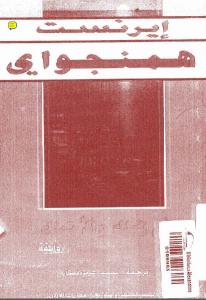 6a35b capture12548 - تحميل كتاب أن تملك وألا تملك - رواية pdf لـ إرنست همنجواي
