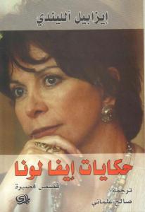 712ce book1 7653 0000 - كتاب حكايات إيفا لونا -رواية لـ إيزابيل ألليندي
