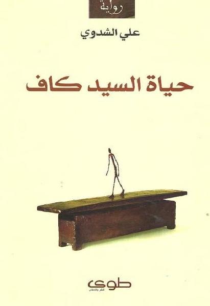 7a4a6 book1 13163 0000 - تحميل كتاب حياة السيد كاف -رواية pdf لـ علي الشدوي