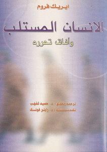 7dbd1 pages2bde2bd8a7d984d8a7d986d8b3d8a7d9862bd8a7d984d985d8b3d8aad984d8a82bd988d8a2d981d8a7d9822bd8a7d984d8add8b1d98ad8a92b 2bd8a7d8b1d9 - تحميل كتاب الانسان المستلب وآفاق تحرره pdf لـ ايريك فروم