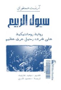 872ce 1258 - تحميل كتاب سيول الربيع - رواية pdf لـ إرنست همنغواي