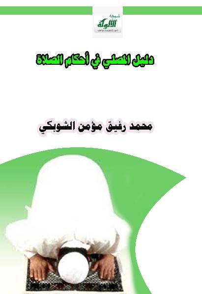 8735e pages2bde2bd8afd984d98ad9842bd8a7d984d985d8b5d984d98a2bd981d98a2bd8a3d8add983d8a7d9852bd8a7d984d8b5d984d8a7d8a92bd8a7d984d986d8b3d8 - تحميل كتاب دليل المصلي في أحكام الصلاة pdf لـ محمد رفيق مؤمن الشوبكي