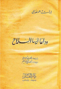 8a592 0125468 - تحميل كتاب وداعا أيها السلاح -رواية pdf لـ إرنست همنغواي
