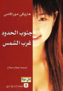 905c0 book1 10362 0000 - تحميل كتاب جنوب الحدود غرب الشمس -رواية pdf لـ هاروكي موراكامي