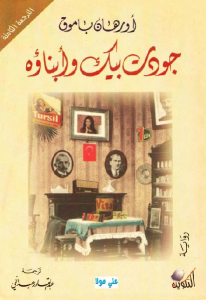 9f839 book1 7017 0000 - تحميل كتاب جودت بيك وأبناؤه -رواية pdf لـ أورهان باموق