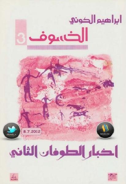 a3b86 book1 15207 0000 - تحميل كتاب الخسوف-اخبار الطوفان الثاني (رواية) pdf لـ ابراهيم الكوني