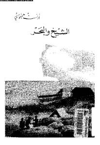 a896a pages2bde2bd8a7d984d8b3d8b4d8ae2bd988d8a7d984d8a8d8add8b1 - تحميل كتاب الشيخ والبحر -رواية pdf لـ أرنست همنجواي
