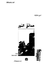b28a3 book1 7650 0000 - تحميل كتاب حدائق النور -رواية pdf لـ أمين معلوف