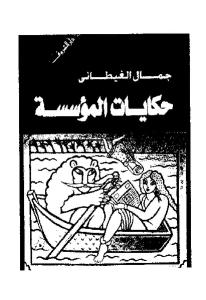 f8f0e book1 11707 0000 - تحميل كتاب حكايات المؤسسة -رواية pdf لـ  جمال الغيطاني