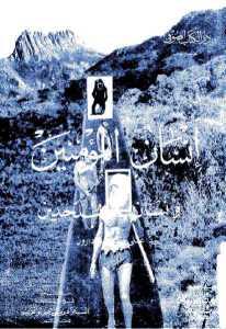 3edd4 11 - تحميل كتاب إنسان المؤمنين وإنسان الملحدين ردا على نظرية داروين pdf لـ السيد ماضي محمد أبو العزائم