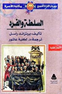 4b790 756cb91b 8b49 443b 9653 abc720b881e0 - تحميل كتاب السلطة والفرد pdf لـ برتراند راسل