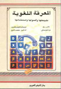 60aed capture 4 - تحميل كتاب المعرفة اللغوية طبيعتها وأصولها واستخدامها pdf لـ نعوم تشومسكي