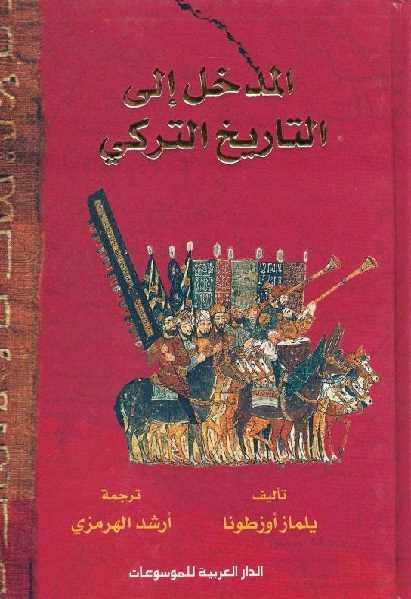 9a7f7 turkey 01 - تحميل كتاب المدخل إلى التاريخ التركي pdf لـ يلماز أوزطونا