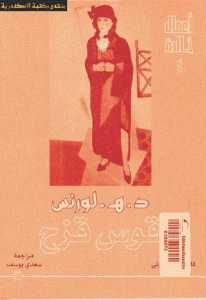 d37b9 5 - تحميل رواية قوس قزح pdf لـ د.هـ.لورانس