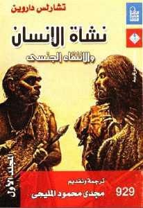 f249b 12 - تحميل كتاب نشأة الإنسان والانتقاء الجنسي (المجلد الأول) pdf لـ تشارلس داروين