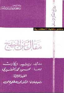 0d7ca 1 1 - تحميل كتاب مقال عن المنهج pdf لـ رينيه ديكارت