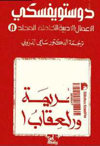 21d8a 11 - تحميل رواية الجريمة والعقاب 1 (الأعمال الأدبية الكاملة المجلد 8) pdf لـ دوستويفسكي