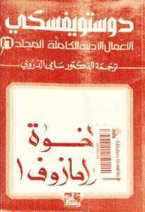2b777 19 - رواية الإخوة كارامازوف 1 ( الأعمال الأدبية الكاملة المجلد 16) لـ دوستويفسكي