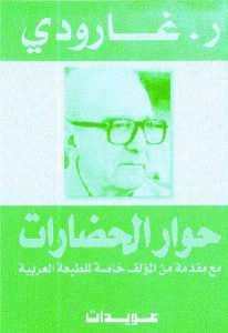 41a3e 54 - تحميل كتاب حوار الحضارات pdf لـ روجيه جارودي