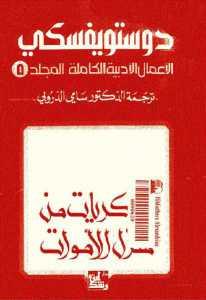 5e3d4 8 - تحميل رواية ذكريات من منزل الأموات (الأعمال الأدبية الكاملة المجلد 5) pdf لـ دوستويفسكي