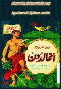 7672b 29 - تحميل كتاب الخالدون سيرة 25 شخصية عالمية من القدماء والمحدثين pdf لـ ديل كارنيجي