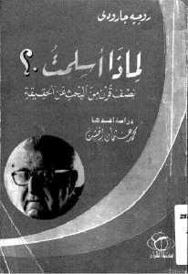 8e24a 56 - تحميل كتاب لماذا أسلمت.؟ نصف قرن من البحث عن الحقيقة pdf لـ روجيه جارودي